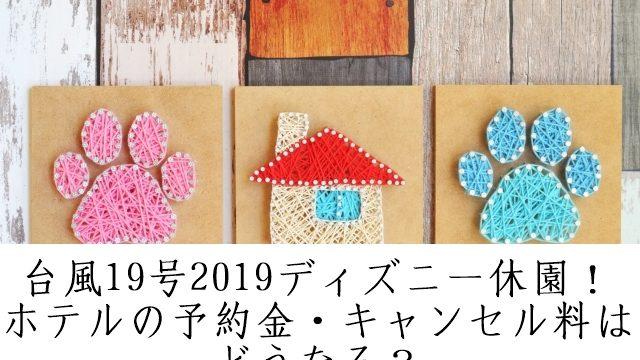 台風19号2019ディズニー休園!ホテルの予約金・キャンセル料はどうなる?