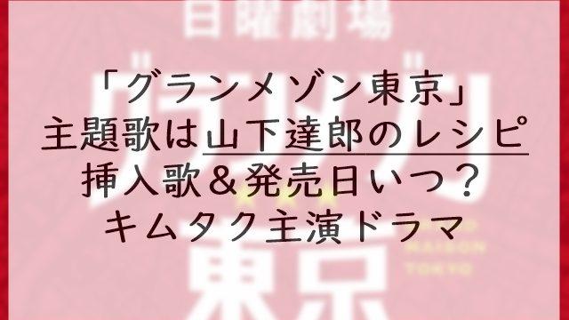 グラメ東京主題歌は山下達郎のレシピで挿入歌&発売日いつ?キムタク主演ドラマ