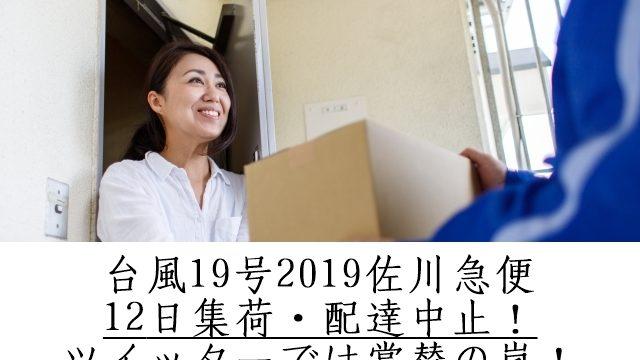 台風19号2019佐川急便12日集荷・配達中止!ツイッターでは賞賛の嵐!