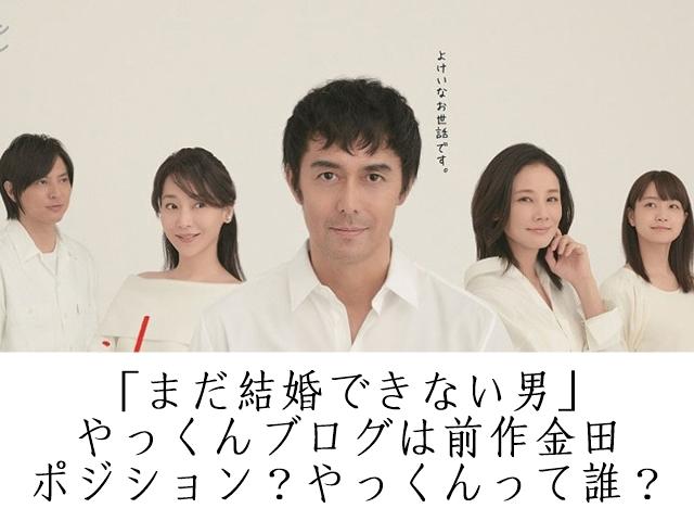 まだ結2019のやっくんブログは前作金田ポジション?やっくんって誰?