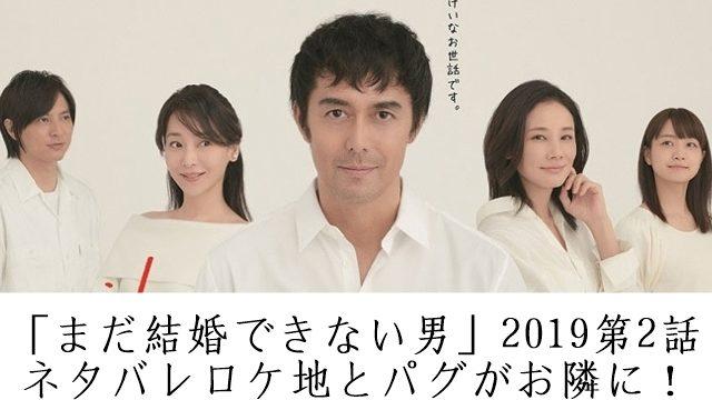 まだ結2019第2話ネタバレロケ地とパグがお隣に!阿部寛主演ドラマ