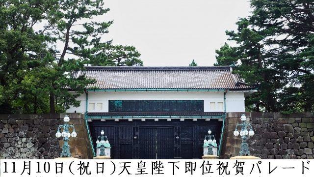 11月10日(祝日)天皇陛下即位祝賀パレード開催時間やコーステレビ中継予定
