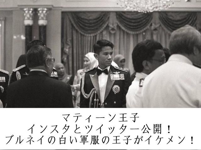 マティーン王子インスタとツイッター公開!ブルネイの白い軍服の王子がイケメン!