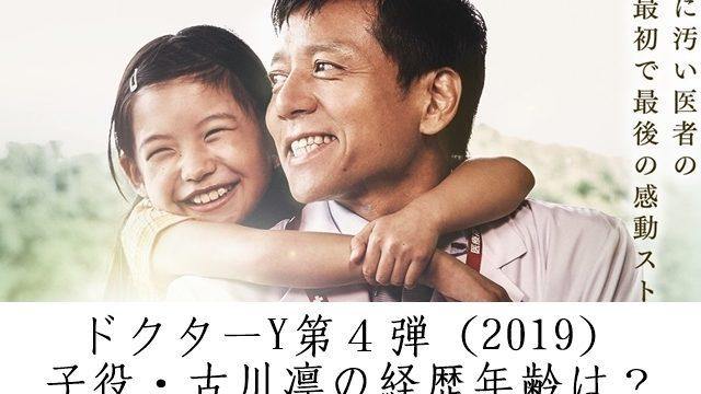 ドクターY第4弾(2019)子役・古川凛の経歴年齢は?加地の隠し子は誰?