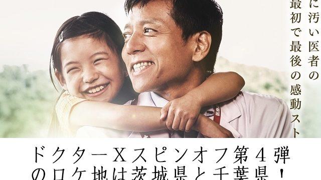 ドクターXスピンオフ第4弾のロケ地は茨城県と千葉県!ドクターY過去作ロケ地まとめ