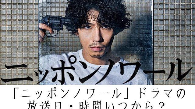 ニッポンノワールNNYドラマの放送日・時間いつから?再放送予定はある?