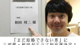 まだ結婚できない男に相田周二(三四郎)がドラマ初出演決定&理由!いつ出る?どんな役なの?