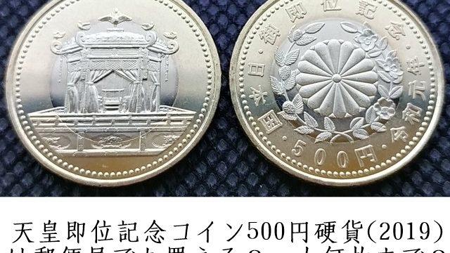 天皇即位記念コイン500円硬貨(2019)は郵便局でも買える?一人何枚まで?