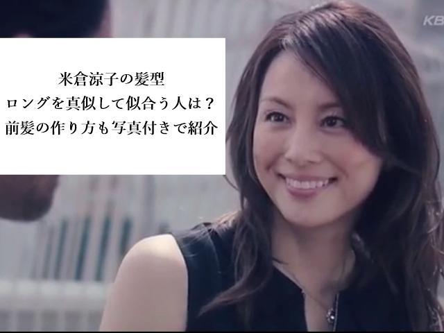 米倉涼子の髪型ロングを真似して似合う人は?前髪の作り方も写真付きで紹介