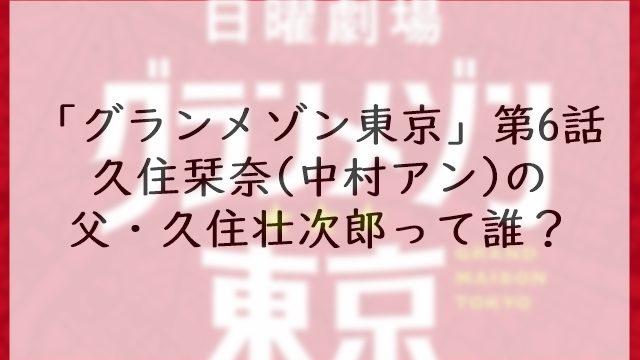 「グランメゾン東京」第6話久住栞奈(中村アン)の父・久住壮次郎って誰?