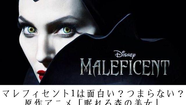 マレフィセント1は面白い?つまらない?原作アニメ眠れる森の美女と違うって本当?