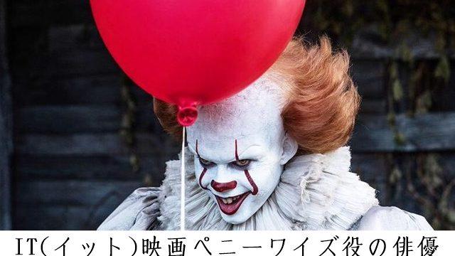 IT(イット)映画ピエロのペニーワイズ役の俳優ビルスカルスガルドがイケメンとツイッターで話題!