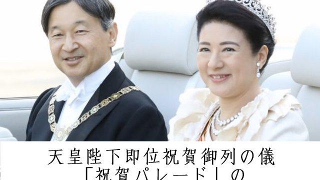 天皇陛下即位祝賀御列の儀「祝賀パレード」の写真画像&海外の反応!