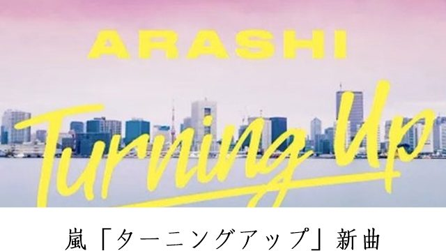 嵐「ターニングアップ」新曲デジタルシングルってことはCD化なし?