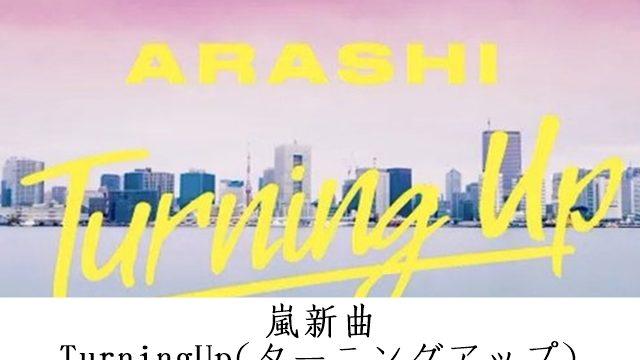 嵐新曲Turning Up(ターニングアップ)発表!MVの内容は?歌詞は?