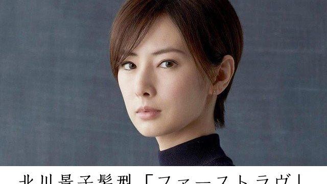 北川景子髪型「ファーストラヴ」ショートオーダー注文方法を画像で紹介!