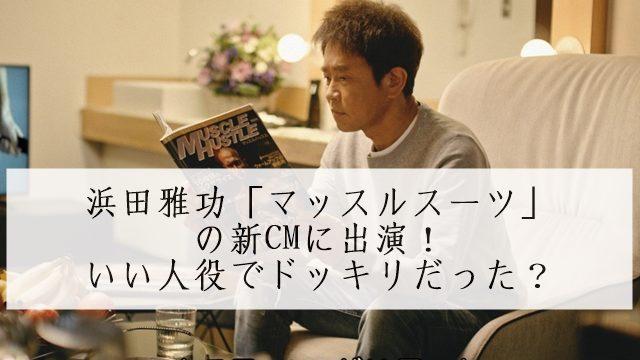 浜田雅功マッスルスーツの新CMに出演!いい人役でドッキリだった?