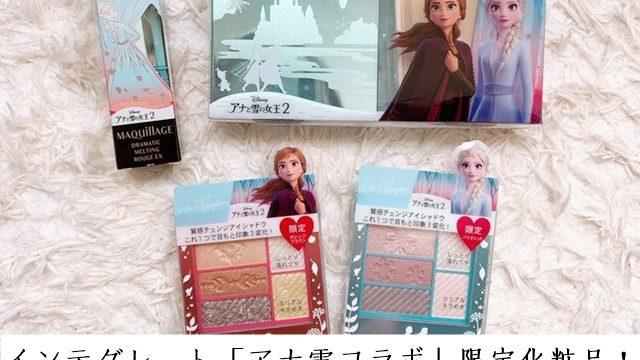 インテグレート「アナ雪コラボ」限定化粧品!発売日はいつ&店舗販売店はどこ?ツイッターの反応