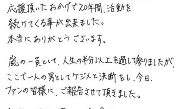 二ノ結婚はデマ?二宮和也結婚とファンクラブで発表!手紙を全文公開!