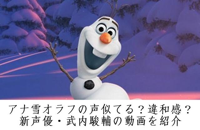 オラフ 武内駿輔