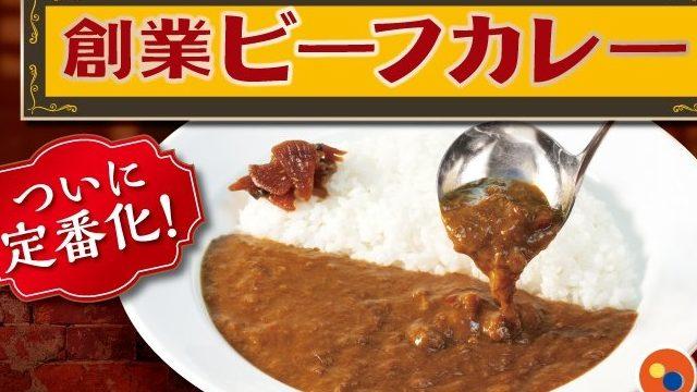 松屋「創業ビーフカレー」がメニュー定番化!いくらでいつから食べられる?