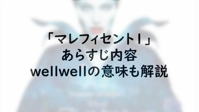 マレフィセント1のあらすじ内容!wellwellの意味も解説