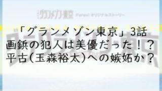 グラメ東京3話画鋲の犯人は美優だった!?彼氏平(玉森裕太)への嫉妬か?