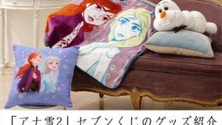 「アナ雪2」セブンくじのグッズ紹介&販売店舗を紹介!可愛いとツイッターで話題!