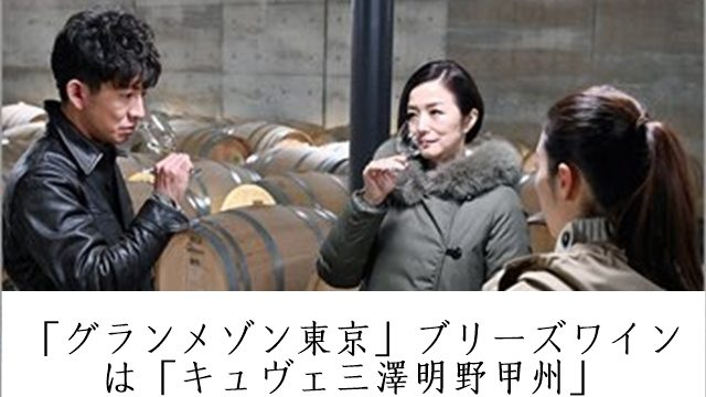 グランメゾン東京ブリーズワインはキュヴェ三澤明野甲州!中央葡萄酒グレイスワインがロケ地!