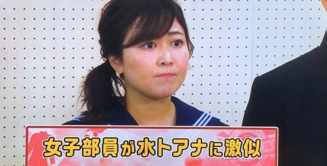 【ガキ使】水トアナにそっくりな人は花崎阿弓!画像やツイッターの声まとめ