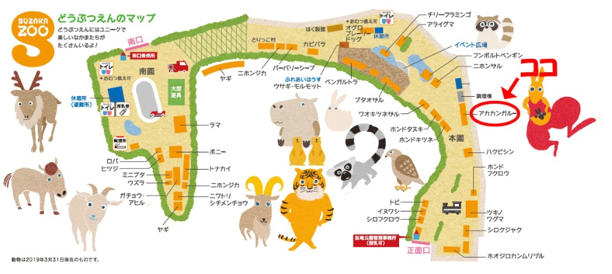 長野県須坂市動物園