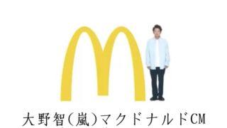大野智(嵐)マクドナルドCM動画画像まとめ!