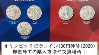 オリンピック記念コイン100円硬貨(2020)郵便局での購入方法や交換場所!第3次のデザイン図柄紹介