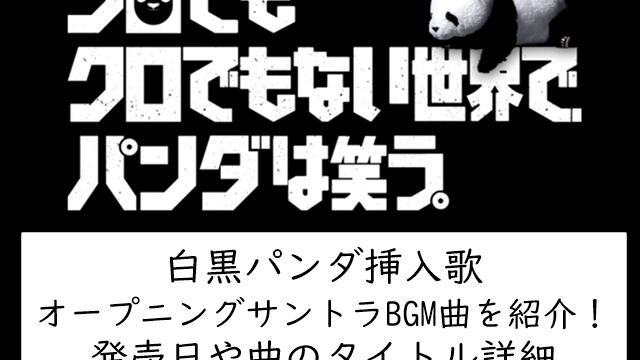 白黒パンダ挿入歌オープニングサントラBGM曲を紹介!発売日や曲のタイトル詳細
