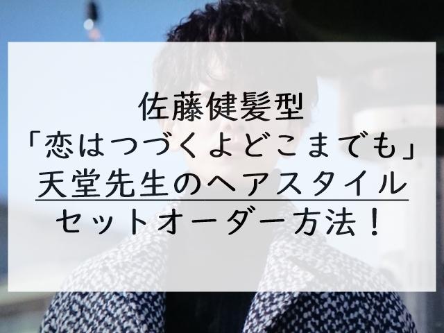 佐藤健髪型「恋は続くよ」天堂先生のヘアスタイルセットオーダー方法!