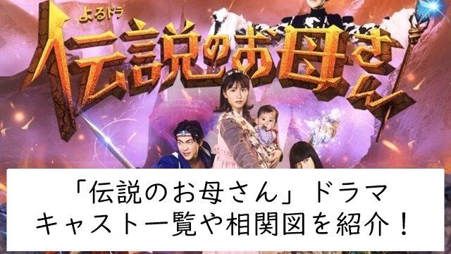 伝説のお母さんドラマキャスト一覧や相関図を紹介!