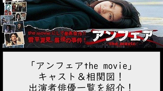 アンフェアthe movieキャスト&相関図!出演者俳優一覧を紹介!
