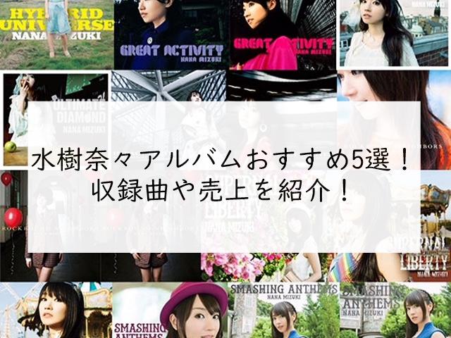 水樹奈々アルバムおすすめ5選!収録曲や売上を紹介!