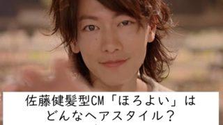 佐藤健髪型パーマCMほろよいはどんなヘアスタイル?画像オーダー方法