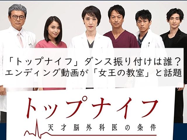 トップナイフ主題歌ダンス振り付けは川崎悦子!エンディング動画が女王の教室だとツイッターで話題