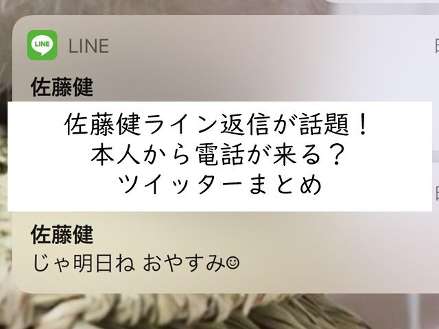 佐藤健ライン返信が話題!本人から電話が来る?ツイッターまとめ