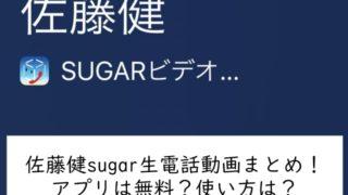 佐藤健sugar生電話動画まとめ!アプリは無料?使い方は?