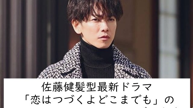 佐藤健髪型最新ドラマ恋は続くよのヘアスタイルセットオーダー方法