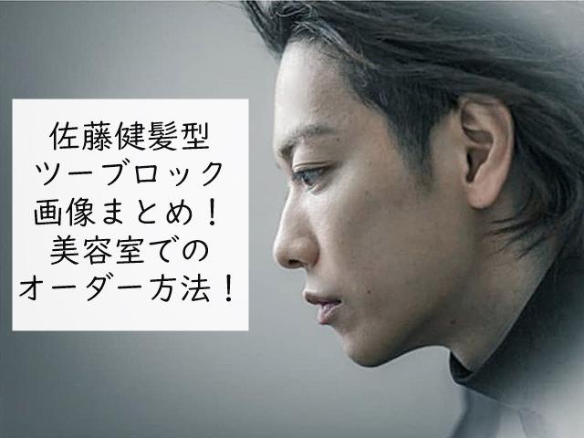 佐藤健髪型ツーブロック画像と美容室での頼み方!