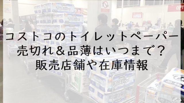 コストコのトイレットペーパー売切れ&品薄はいつまで?販売店舗や在庫情報