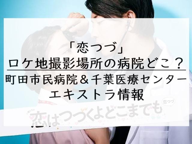 恋つづロケ地撮影場所の病院どこ?町田市民病院と千葉医療センターエキストラツイッター情報