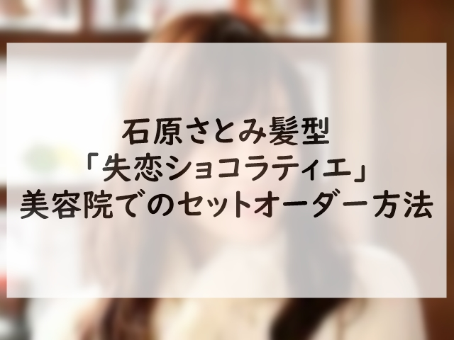 失恋 ショコラティエ ドラマ