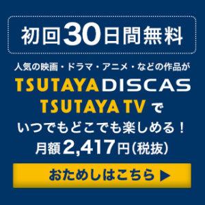 TSUTAYA TV treLABO