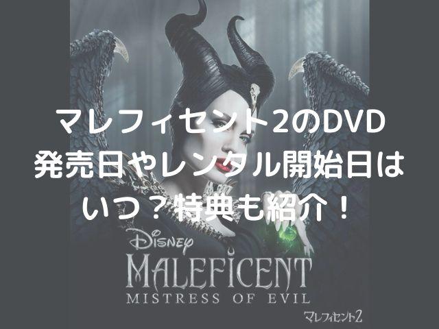 マレフィセント2のDVD発売日やレンタル開始日はいつ?特典も紹介!