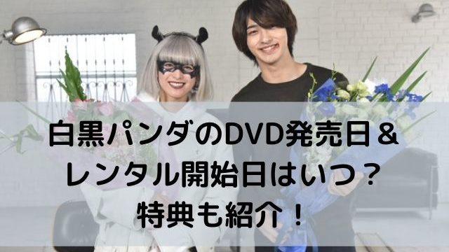 白黒パンダのDVD発売日&レンタル開始日はいつ?特典も紹介!